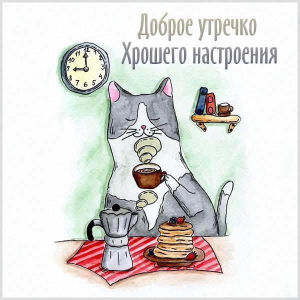 Картинка доброе утречко и хорошего настроения - скачать бесплатно на otkrytkivsem.ru