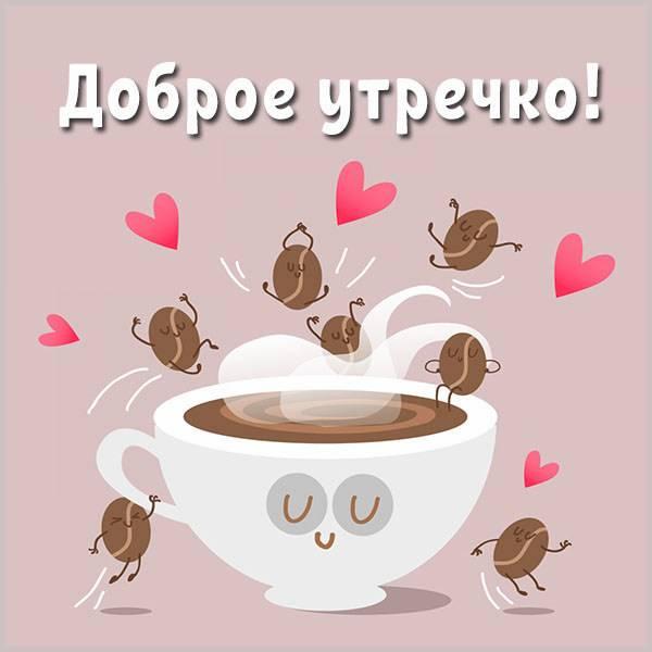 Картинка доброе утречко прикольная женщине - скачать бесплатно на otkrytkivsem.ru