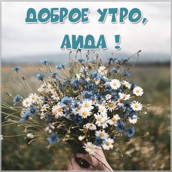 Картинка доброе утро Аида - скачать бесплатно на otkrytkivsem.ru