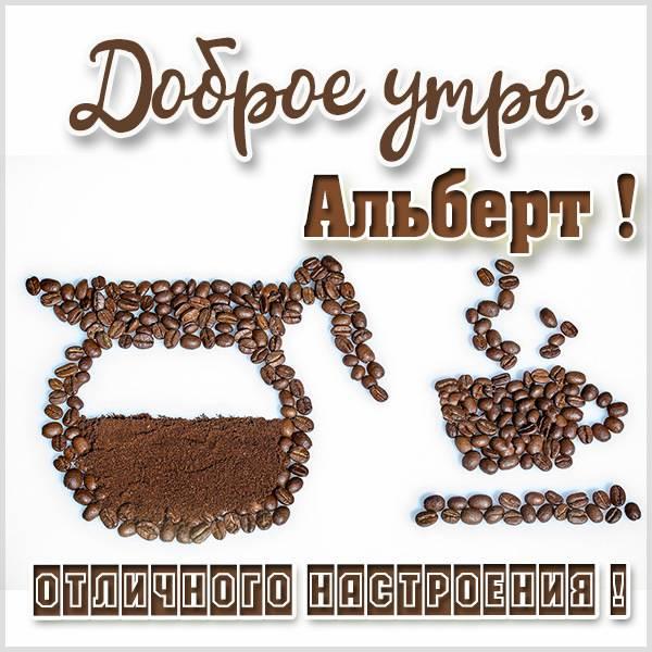 Картинка доброе утро Альберт - скачать бесплатно на otkrytkivsem.ru