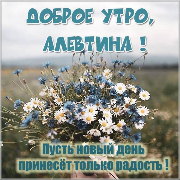 Картинка доброе утро Алевтина - скачать бесплатно на otkrytkivsem.ru
