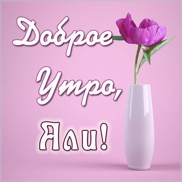 Картинка доброе утро Али - скачать бесплатно на otkrytkivsem.ru