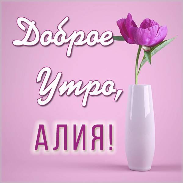 Картинка доброе утро Алия - скачать бесплатно на otkrytkivsem.ru
