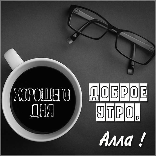 Картинка доброе утро Алла - скачать бесплатно на otkrytkivsem.ru