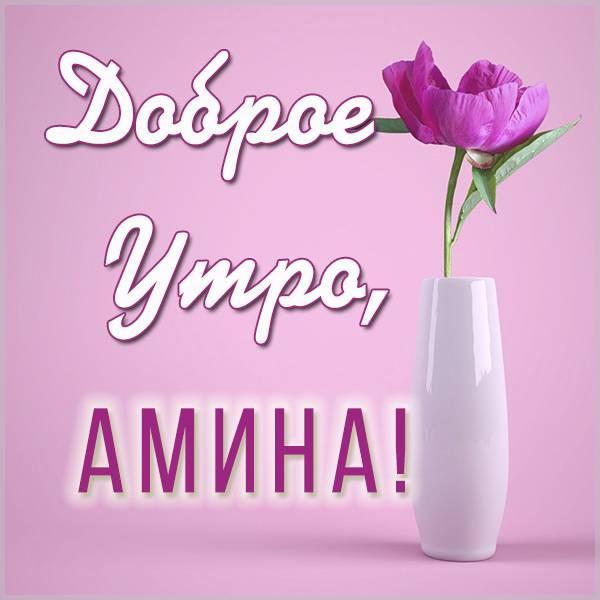 Картинка доброе утро Амина - скачать бесплатно на otkrytkivsem.ru