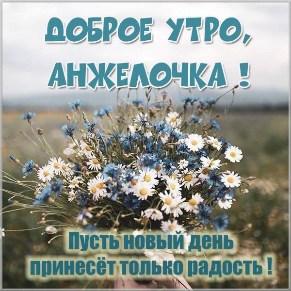 Картинка доброе утро Анжелочка - скачать бесплатно на otkrytkivsem.ru