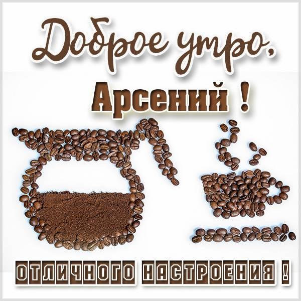 Картинка доброе утро Арсений - скачать бесплатно на otkrytkivsem.ru