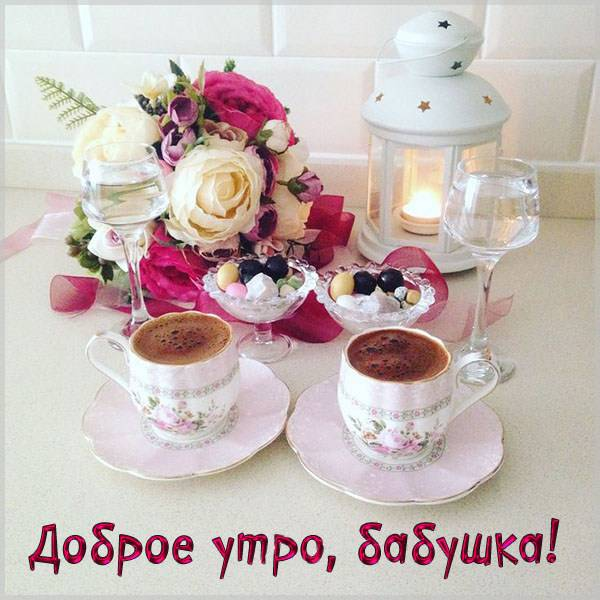 Картинка доброе утро бабушка красивая - скачать бесплатно на otkrytkivsem.ru