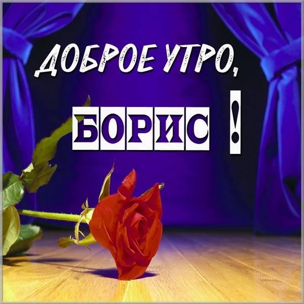 Картинка доброе утро Борис - скачать бесплатно на otkrytkivsem.ru