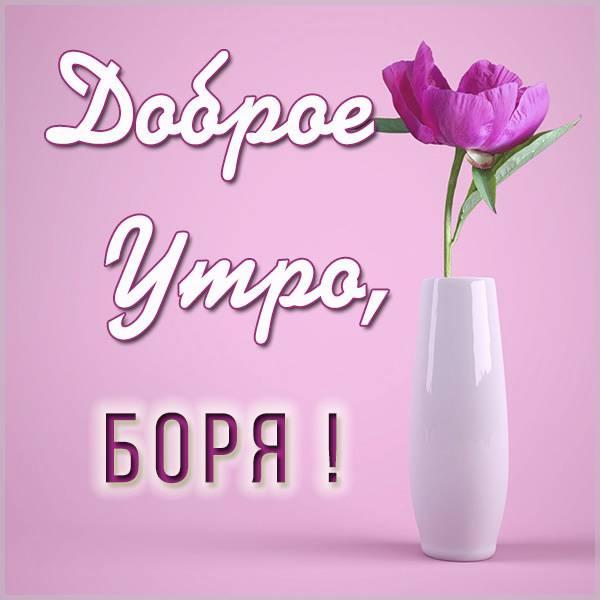Картинка доброе утро Боря - скачать бесплатно на otkrytkivsem.ru