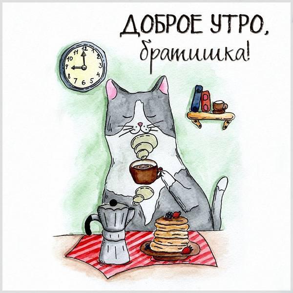 Картинка доброе утро братишка от сестры - скачать бесплатно на otkrytkivsem.ru