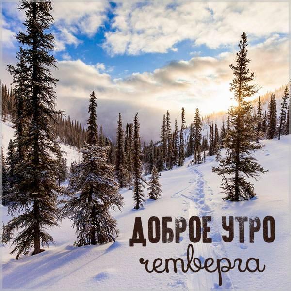 Картинка доброе утро четверг зима - скачать бесплатно на otkrytkivsem.ru