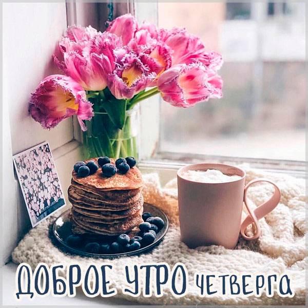 Картинка доброе утро четверга красивая - скачать бесплатно на otkrytkivsem.ru