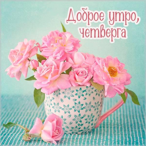 Картинка доброе утро четверга - скачать бесплатно на otkrytkivsem.ru