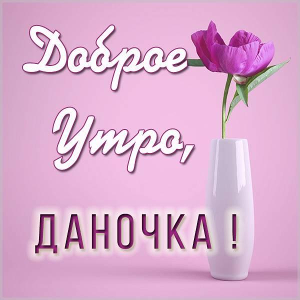 Картинка доброе утро Даночка - скачать бесплатно на otkrytkivsem.ru