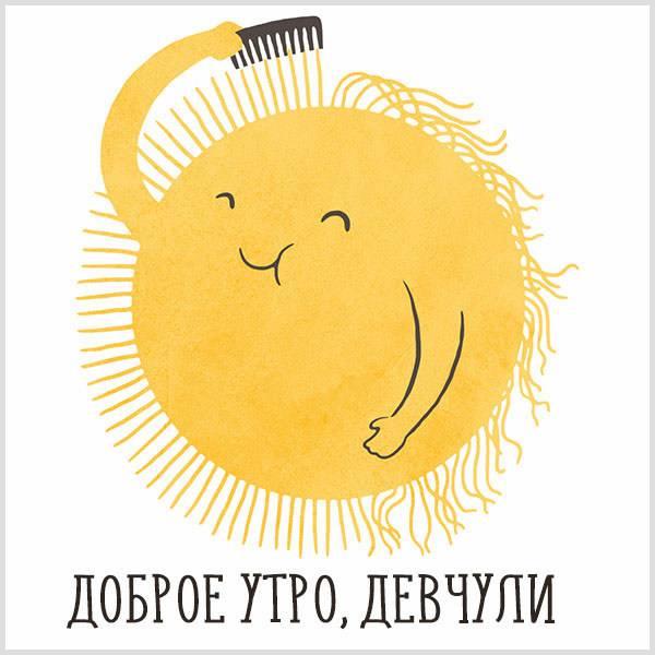 Картинка доброе утро девчули смешная - скачать бесплатно на otkrytkivsem.ru