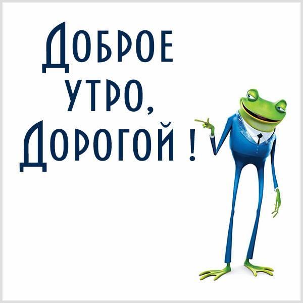 Картинка доброе утро дорогой - скачать бесплатно на otkrytkivsem.ru