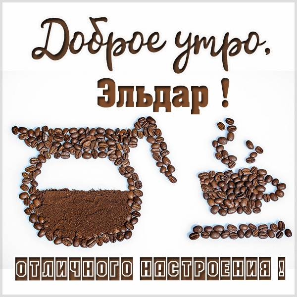 Картинка доброе утро Эльдар - скачать бесплатно на otkrytkivsem.ru