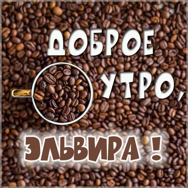 Картинка доброе утро Эльвира - скачать бесплатно на otkrytkivsem.ru