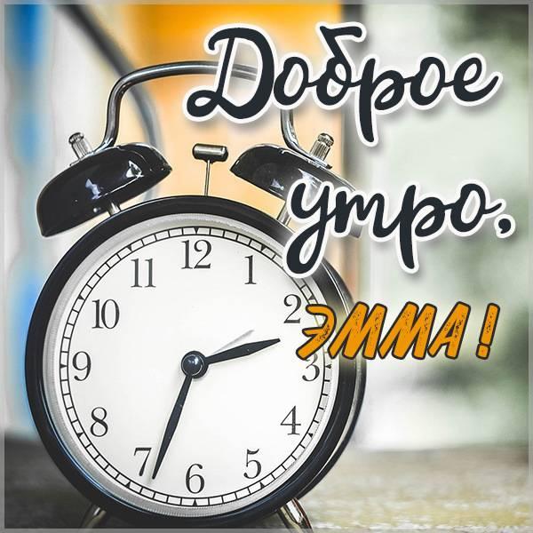 Картинка доброе утро Эмма - скачать бесплатно на otkrytkivsem.ru