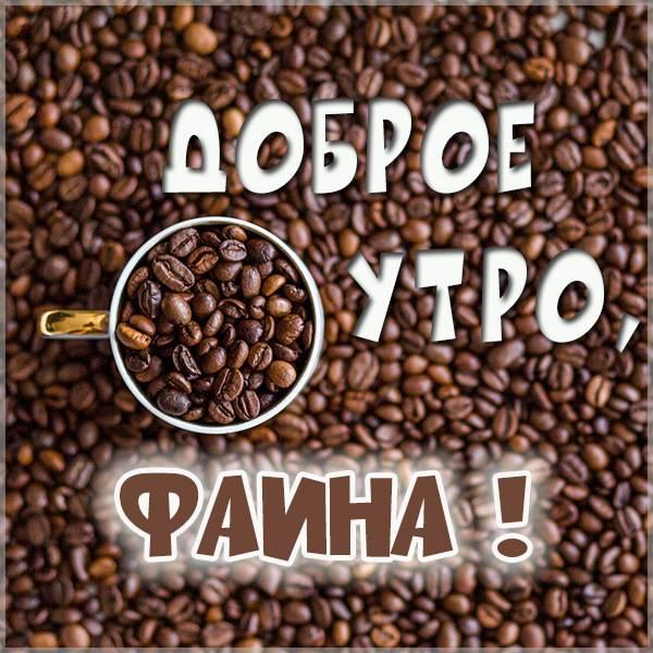 Картинка доброе утро Фаина - скачать бесплатно на otkrytkivsem.ru