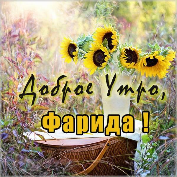 Картинка доброе утро Фарида - скачать бесплатно на otkrytkivsem.ru