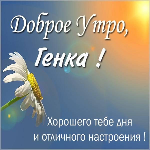 Картинка доброе утро Генка - скачать бесплатно на otkrytkivsem.ru
