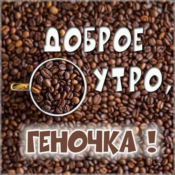 Картинка доброе утро Геночка - скачать бесплатно на otkrytkivsem.ru