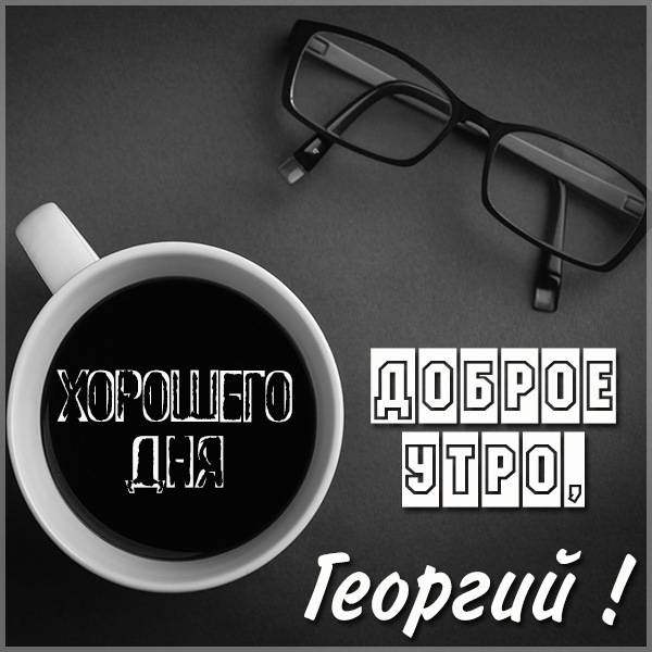 Картинка доброе утро Георгий - скачать бесплатно на otkrytkivsem.ru
