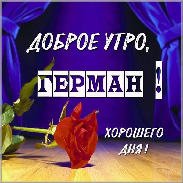 Картинка доброе утро Герман - скачать бесплатно на otkrytkivsem.ru