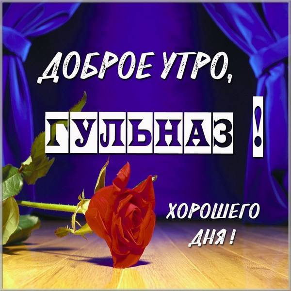 Картинка доброе утро Гульназ - скачать бесплатно на otkrytkivsem.ru