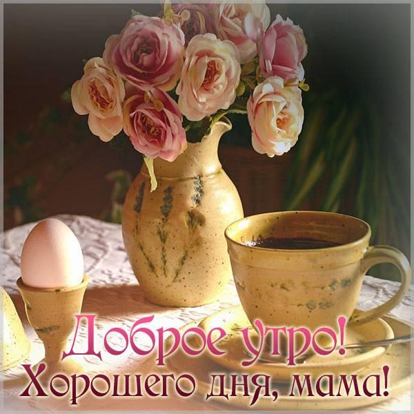 Картинка доброе утро хорошего дня маме - скачать бесплатно на otkrytkivsem.ru