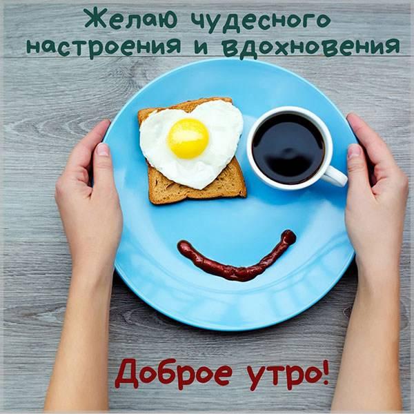 Картинка доброе утро хорошего дня общая - скачать бесплатно на otkrytkivsem.ru