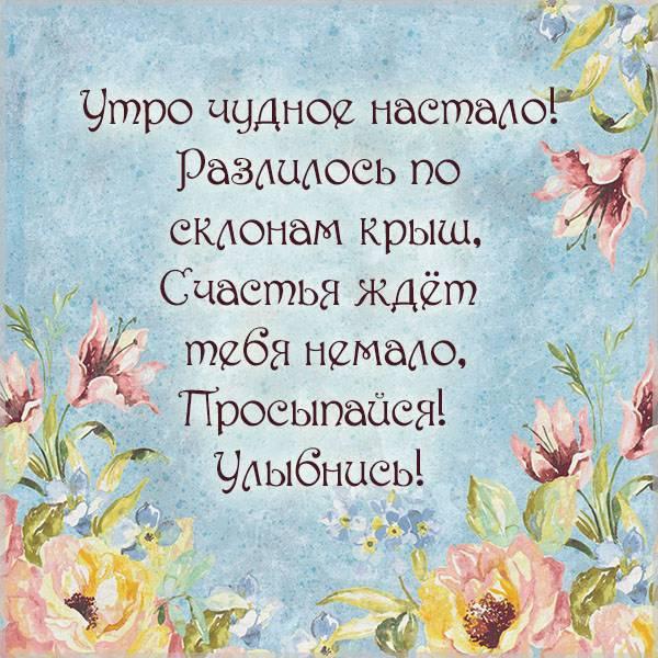 Картинка доброе утро хорошего дня цветы - скачать бесплатно на otkrytkivsem.ru