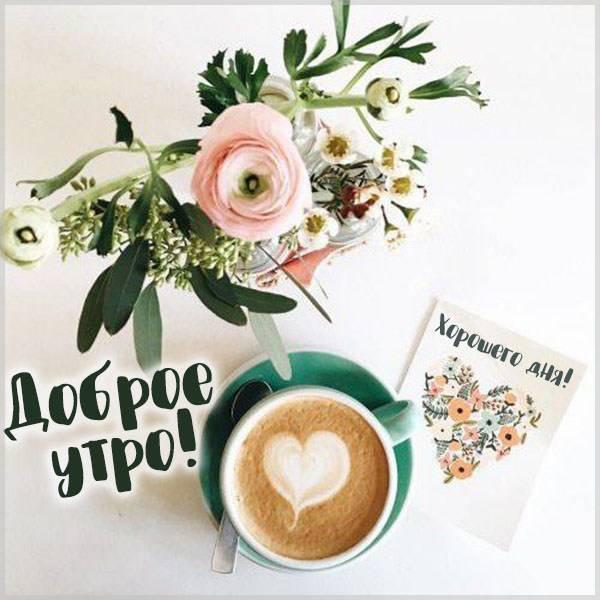 Картинка доброе утро хорошего дня - скачать бесплатно на otkrytkivsem.ru