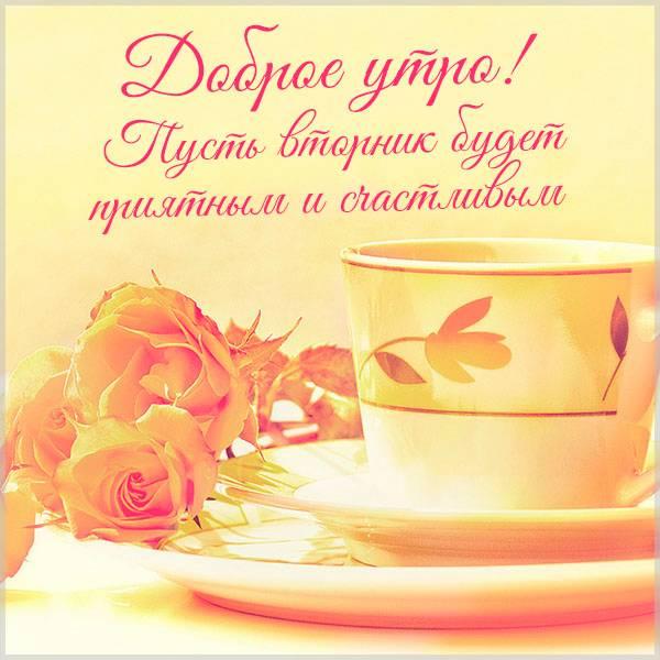 Картинка доброе утро хорошего вторника красивая - скачать бесплатно на otkrytkivsem.ru