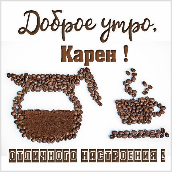 Картинка доброе утро Карен - скачать бесплатно на otkrytkivsem.ru