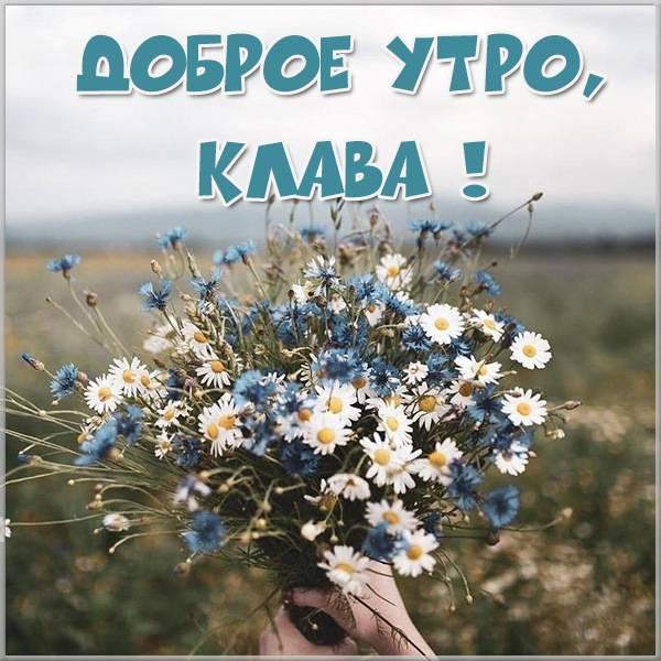 Картинка доброе утро Клава - скачать бесплатно на otkrytkivsem.ru
