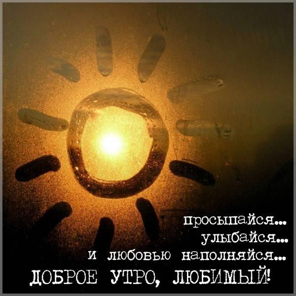 Картинка доброе утро красивая любимому мужчине новая - скачать бесплатно на otkrytkivsem.ru