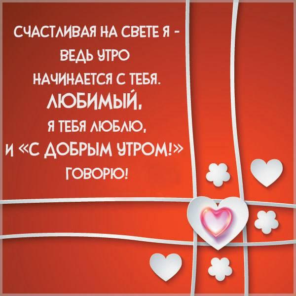 Картинка доброе утро красивая любимому парню - скачать бесплатно на otkrytkivsem.ru