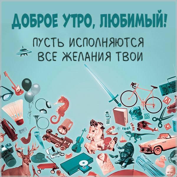 Картинка доброе утро красивая прикольная любимому - скачать бесплатно на otkrytkivsem.ru