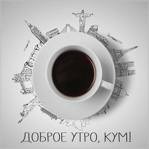 Картинка доброе утро кум - скачать бесплатно на otkrytkivsem.ru