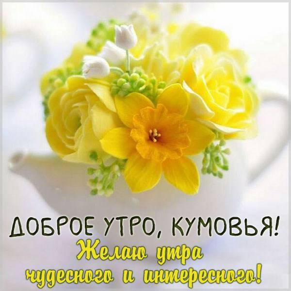 Картинка доброе утро кумовья - скачать бесплатно на otkrytkivsem.ru