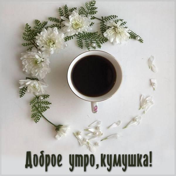 Картинка доброе утро кумушка - скачать бесплатно на otkrytkivsem.ru