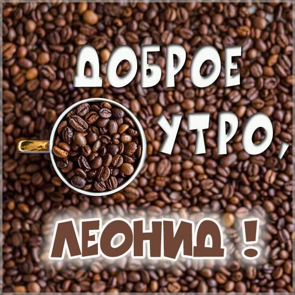 Картинка доброе утро Леонид - скачать бесплатно на otkrytkivsem.ru