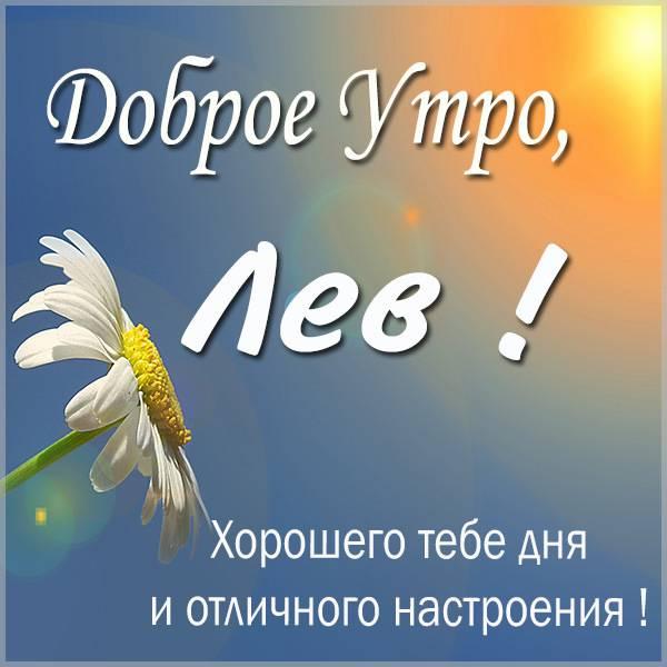 Картинка доброе утро Лев - скачать бесплатно на otkrytkivsem.ru