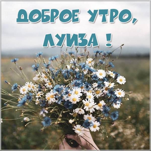 Картинка доброе утро Луиза - скачать бесплатно на otkrytkivsem.ru