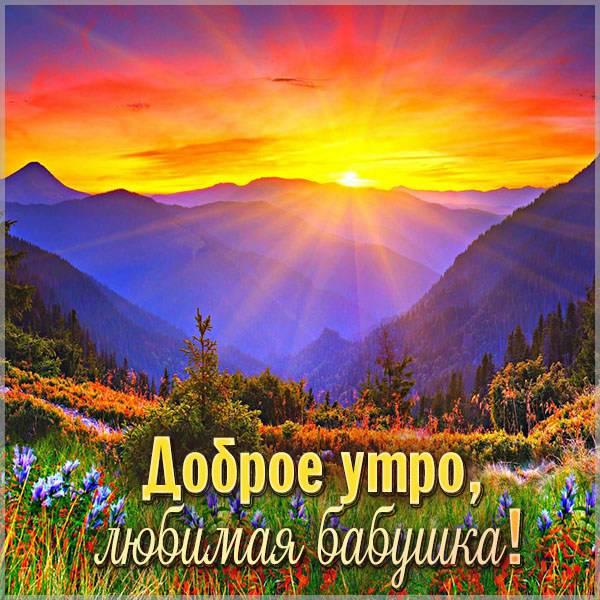 Картинка доброе утро любимая бабушка - скачать бесплатно на otkrytkivsem.ru