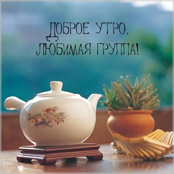 Картинка доброе утро любимая группа - скачать бесплатно на otkrytkivsem.ru