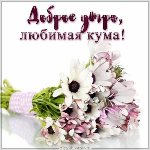 Картинка доброе утро любимая кума - скачать бесплатно на otkrytkivsem.ru